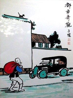 【 金王記拍寶網 】S354  中國近代美術教育家 豐子愷 款 手繪書畫原作含框一幅  畫名:都市奇觀  罕見稀少~