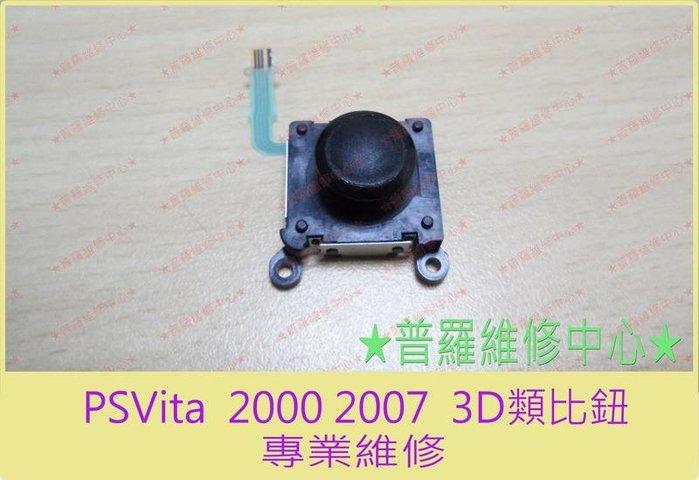 PS Vita 2000 2007 全新原廠 類比鈕 類比搖桿 蘑菇頭 人物自己走動 『黑色下標賣場』