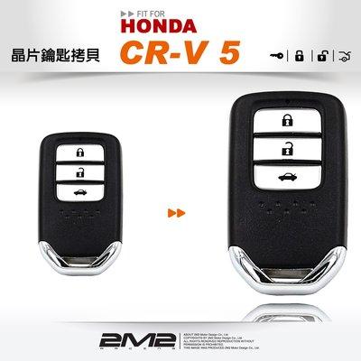 【汽車鑰匙職人】 2017 HONDA CR-V 5 CRV5 1.5 S 本田 汽車 智慧型 感應晶片鑰匙 全新拷貝