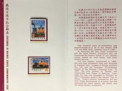 紀181 鐵路100週年紀念郵票 護票卡