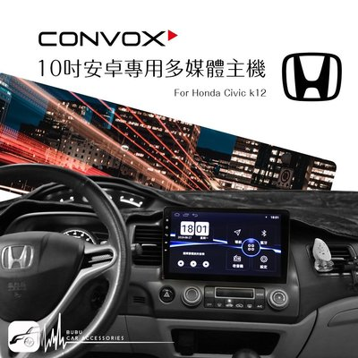 BuBu車用品Honda civic k12【 10吋安卓多媒體專用主機】2G+16G 手機互聯 鏡像 KKBOX