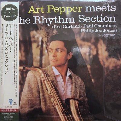 [發燒爵士名盤] Art Pepper – Meets The Rhythm Section 100% Pure LP