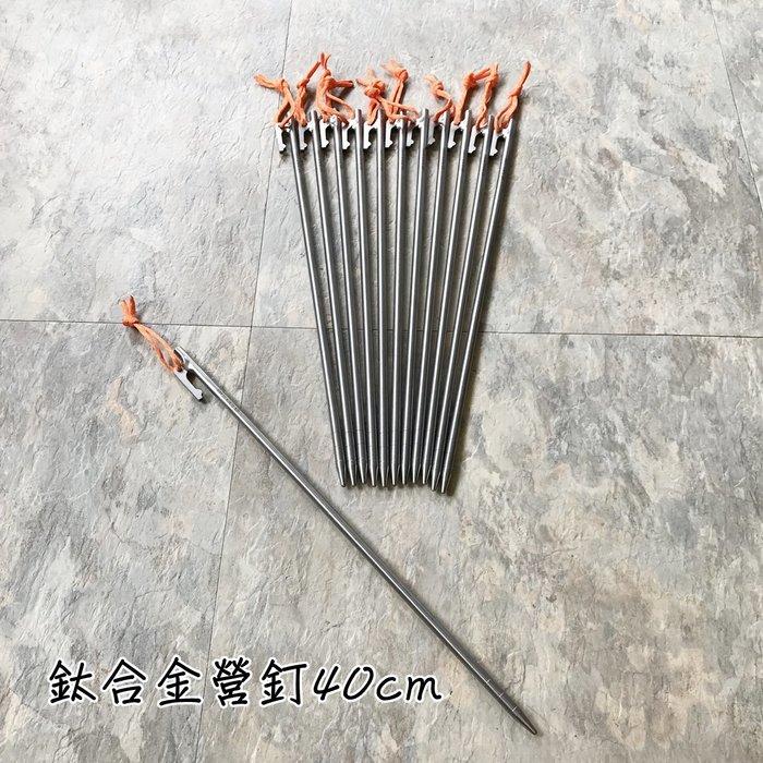 鈦合金營釘40cm,同款滿11支自動送1支(同下單規格)