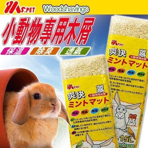 【🐱🐶培菓寵物48H出貨🐰🐹】Ms.PET》小動物專用木屑15L*1包 (原味) 特價49元