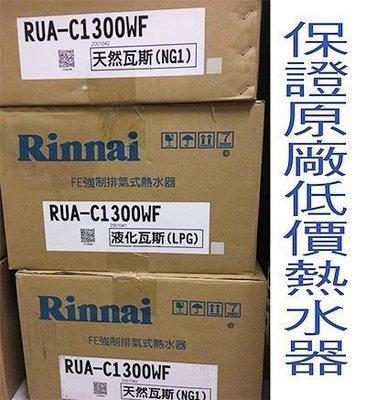 林內RUA-C1300WF數位恆溫強制排氣瓦斯熱水器C1300 1300低價保證原廠產品可貨到付款