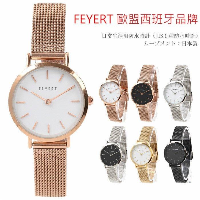 FEYERT 歐盟西班牙設計師品牌 簡約時尚小清新氣質款 日本製機芯 不銹鋼真空電鍍編織網帶石英女腕錶 閨蜜情人送禮首選