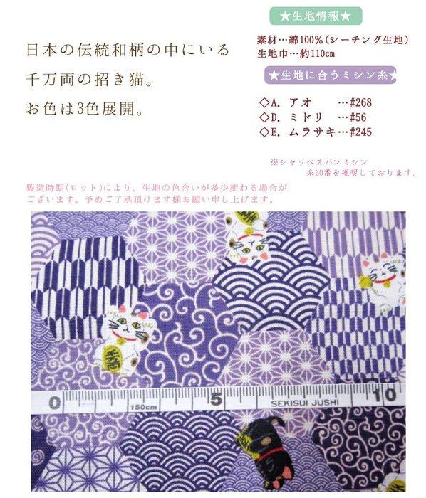 日本棉布-和風六角形招財貓-30*110公分 -紫色