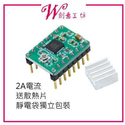 【W創意工坊】3D列印機 reprap A4988步進馬達驅動器 排針已焊 送散熱片 帶貼紙