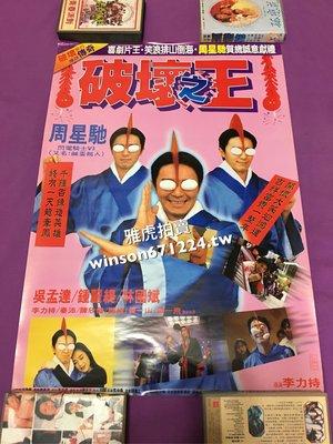 香港電影 破壞之王 電影海報 周星馳 鍾麗緹 林國斌 吳孟達