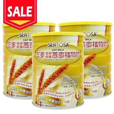 【亮亮生活】ღ 三多 高鈣高纖燕麥植物奶 優惠套組 ღ 3罐/組