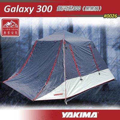 【大山野營】安坑特價 YAKIMA Galaxy300 銀河系300 黑黑帳 家庭帳 露營帳 快搭帳 客廳帳