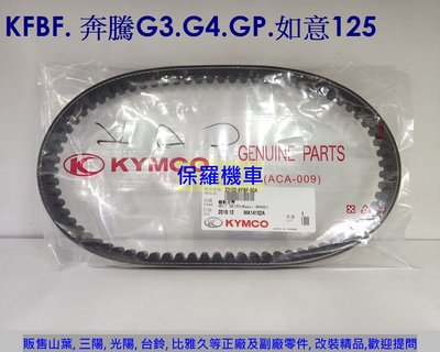光陽 奔騰.G3.G4.如意125 KFBF 原廠 皮帶