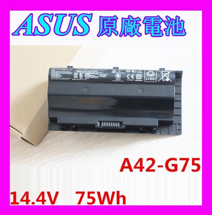 全新原廠電池 ASUS華碩 G75 G75V G75VM G75VW G75VX 3D A42-G75筆記本電池