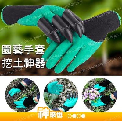 【附發票 神來也】帶爪子挖土手套 挖土手套 園藝手套 工作手套 乳膠手套 加厚升級款 土撥鼠手套 手套