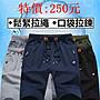 夏季鬆緊短褲 口袋拉鍊 五分褲 棉褲【五色】【M~4XL】