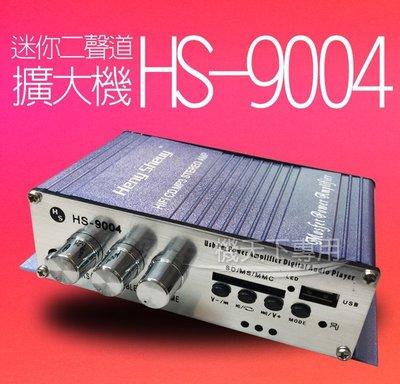 【現貨供應】(套餐組) 新版 HS-9004 二聲道迷你擴大機  家用 汽車 機車 高效能大功率 多機一體