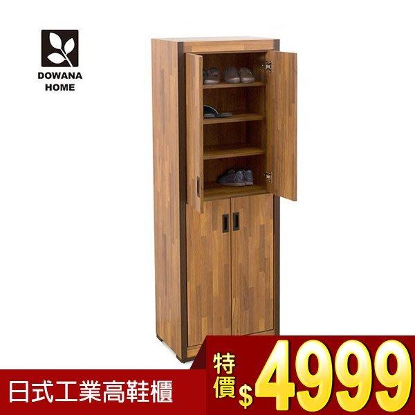 【多瓦娜】二尺高鞋櫃 Z2001