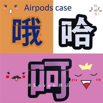 airpods保護套 無線藍芽耳機套 哦呵哈airpods保護套個性文字蘋果無線藍牙耳機二代硅膠創意男女 嘉義百貨