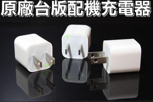 網通3C【iPhone 5原廠充電器】iPhone5.4S.4.3GS.iPad Mini.Touch用.台灣安規.綠點變壓器.旅充