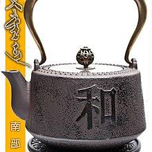 亂太郎***** 日本 南部鐵壺 龍文堂造 和為貴 750~900cc