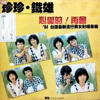 黑膠唱片(片況NM-)-台語-珍珍/鐵雄-心愛的!再會/黃昏的故鄉/秋風夜雨-聯亞-原版歌詞