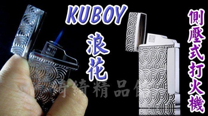 &綺綺精品館& ~專櫃正品KUBOY酷寶 高檔浪花紋側壓式直衝噴射打火機