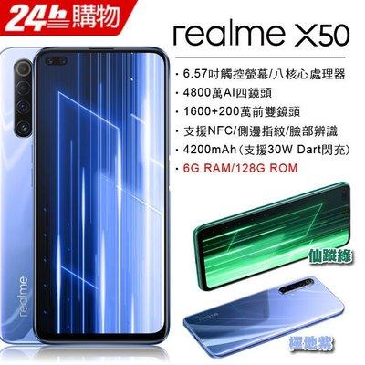 realme X50 5G版 6G/128G(空機)全新未拆封 原廠公司貨 RENO4 4 5 X7 PRO