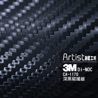 【Artist阿提斯特】3M Di-Noc Carbon (CA1170高亮黑碳纖維)系列裝飾貼膜(含稅附發票)