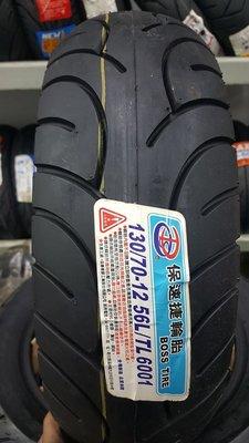 (昇昇小舖)台灣製造 益碁輪胎 110/70-12 120/70-12 130/70-12 完工價950//換胎不倒車