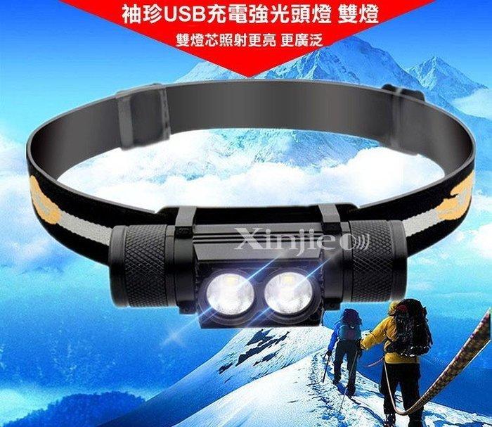 宇捷【B59國套】新款XM-L2 LED 強光頭燈 雙燈 工作燈 維修燈 巡邏 汽修 露營燈Q5 T6 U2