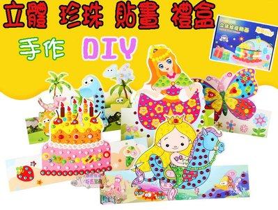 ♥粉紅豬的店♥創意 手作 DIY 馬賽...