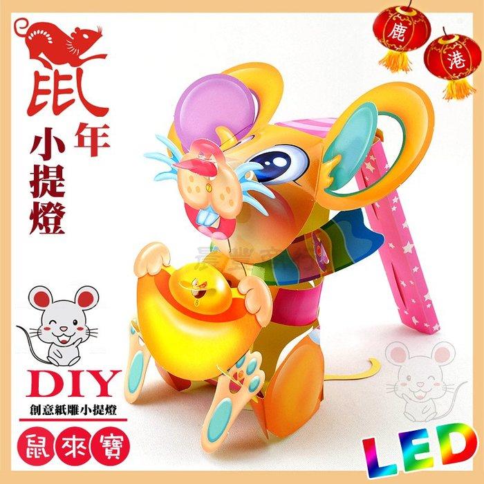 【2020 鼠年燈會燈籠 】DIY親子燈籠-「鼠來寶」 LED 鼠年提燈/ 小提燈/紙燈籠.彩繪燈籠.燈籠