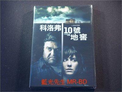 [DVD] - 科洛弗10號地窖 10 Cloverfield Lane ( 得利公司貨 )
