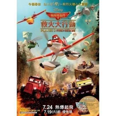 【藍光電影】飛機總動員2:火線救援 Planes:Fire & Rescue(2014) 47-051
