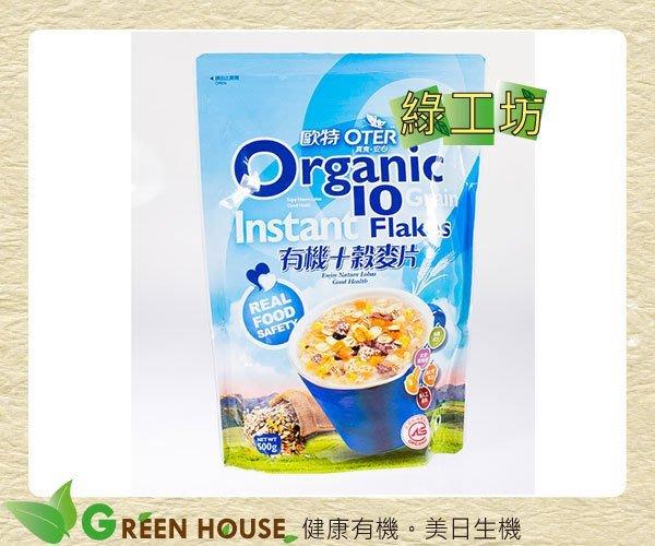 [綠工坊]   全素 有機十穀麥片   全穀麥片  有機麥片  正原有機 OTER