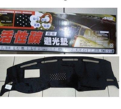 【Shich上大莊】AGR活性碳避光墊豐田TOYOTA WISH 1/1.5代   專用 長毛不退色