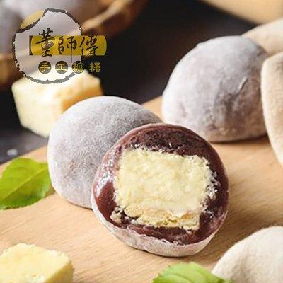 【董師傅手工麻糬】手工紫米麻糬 金莎巧克力/乳酪任選(需低溫宅配)