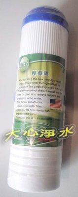 ≡大心淨水≡10英吋雙截式濾芯PP+椰殼活性碳 NSF濾心 淨水器/過濾器/RO/逆滲透