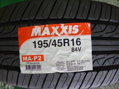 {順加輪胎}瑪吉斯MAP2 195/45/16 NS20SX1 PS3 MAZ1 DRB PZERO CSC3 AE50