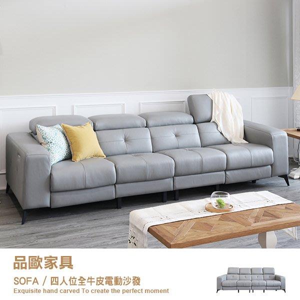 品歐家具【8319】四人位電動沙發 全牛皮 USB裝置  鄉村 北歐 ISELLA