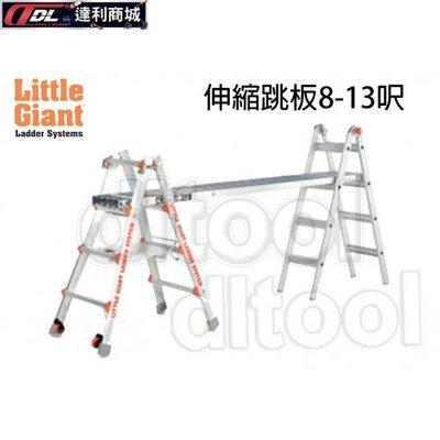 達利商城 美國 小巨人 Little Giant  伸縮跳板8~13呎長  航太梯 萬用梯 絕緣梯 戰鬥梯