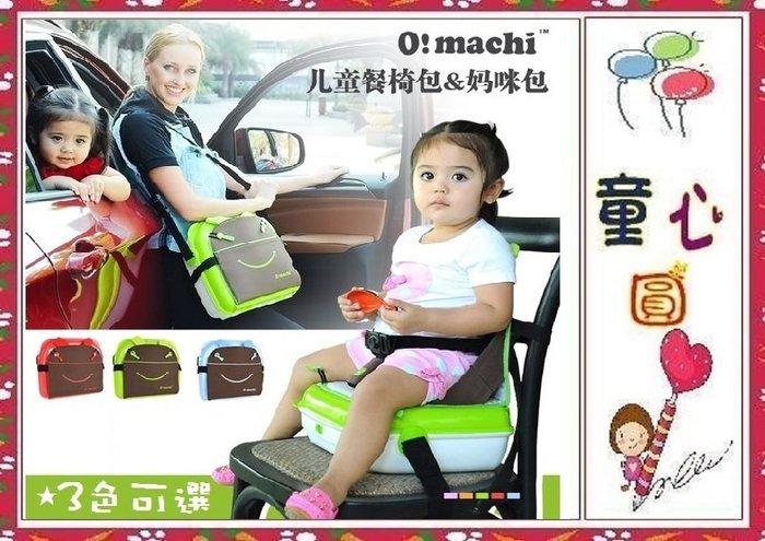 多功能餐椅包/媽媽包~外出可攜寶寶小餐椅~餐椅+媽媽包功能~超實用~新品上市~◎童心玩具1館◎