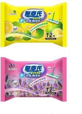 .·°∴1688美妝∴°·.無塵氏 銀離子強效釋水潔淨地板濕拖布 一包12枚 檸檬柑橘 / 薰衣草