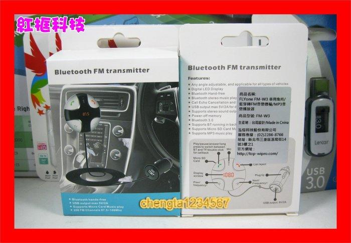 【全新公司貨開發票】FLYone FM-W3 超強抗噪型 車用免持 藍芽轉FM音樂傳輸器/記憶卡播放 FM對頻藍芽接收