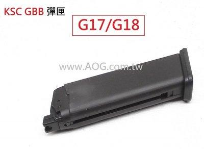 《翔準軍品AOG》KSC KWA G17/G18 彈夾 彈匣 瓦斯槍用 GLOCK 匣