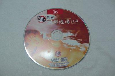 紫色小館64-5~~日本美女戀戀泡湯 16.15.13