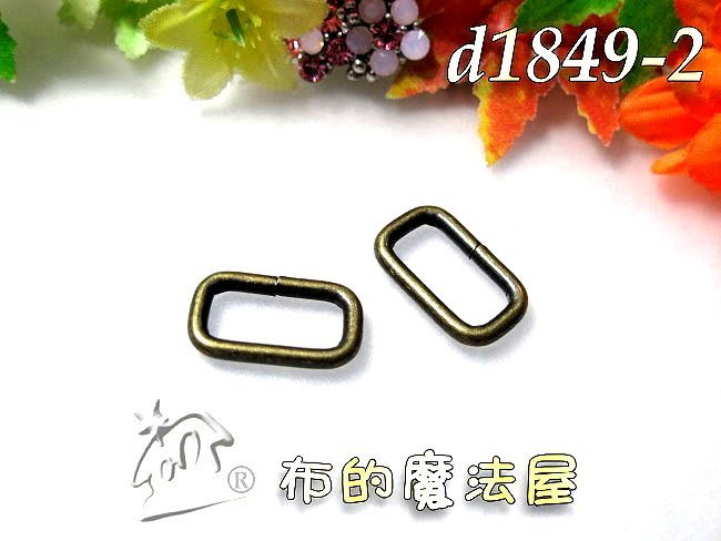 【布的魔法屋】d1849-2古銅2入組1cm寬口型環(買10送1.調整織帶提把金屬型環.口形環.口字環.長方型環口環)