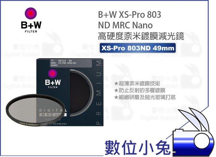 數位小兔【B+W XS-Pro 803 ND8 MRC nano 減光鏡 49mm】奈米鍍膜 防指紋 防污 防靜電 抗油