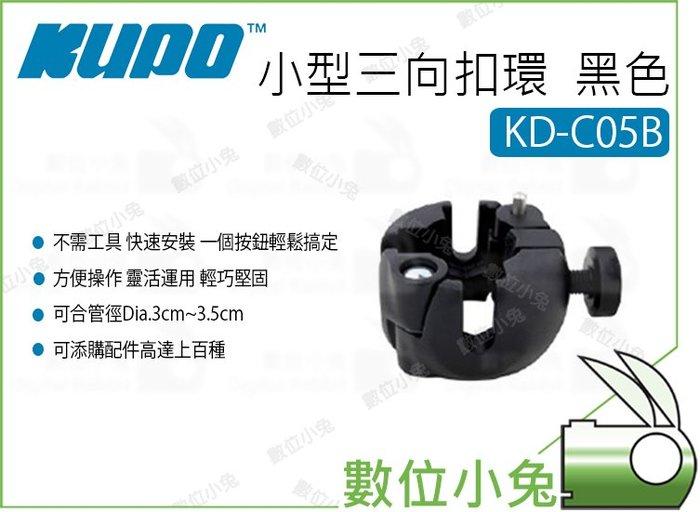 數位小兔【Kupo KD-C05B 小型三向扣環  黑色】Super Joint  配件 快速開合 扣環 中島系列