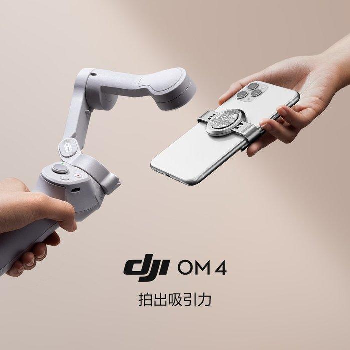【新品到貨】DJI OM 4 新款 磁吸式手機雲台 台灣公司貨